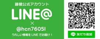株式会社 藤健公式LINEアカウント